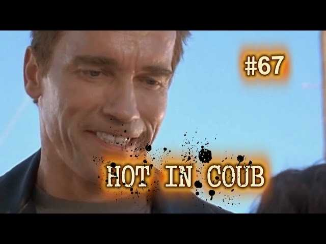 Горячее в coub | Hot in coub - mix#67